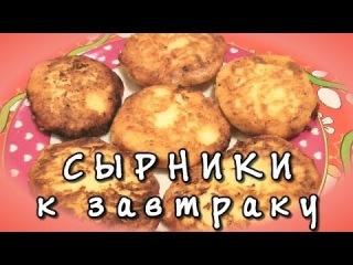 Сырники из творога к завтраку - видео рецепт