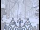 Леонид Тихомиров Сквозь Падающий Снег
