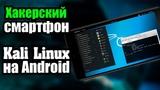 Хакерский смартфон Kali Linux на Android NetHunter UnderMind