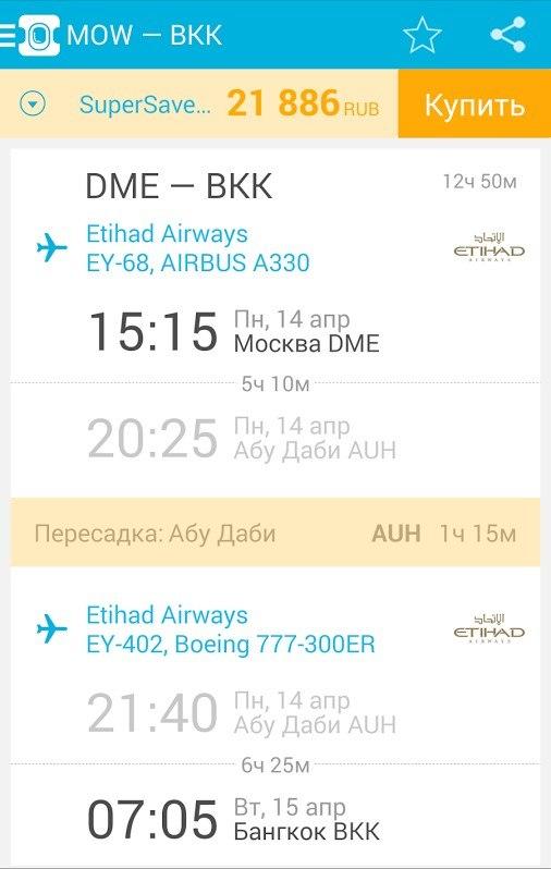 Android приложения для путешествий
