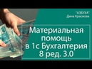 Учет материальной помощи в 1с Бухгалтерия 8