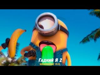 «Гадкий я 2»: много жёлтой любви на СТС