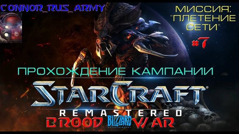 StarCraft Brood War Remastered Прохождение кампании Зергов Часть 7 Миссия Плетение сети