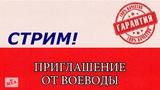 Работа в Польше! Воеводские приглашения на работу в Польшу! Делаем для всех! И многое другое!