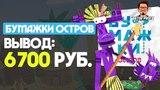 Экономическая игра с выводом денег #Paper-island - ПЛАТИТ! Вывожу 6700 рублей #ArturProfit