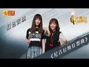 【纯享版】打包安琪 《尼古拉斯狂想曲》好声音20180907第八期 Sing!China官方HD