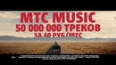 МТС | МТС Music | Сюткин × MOLLY × FACE