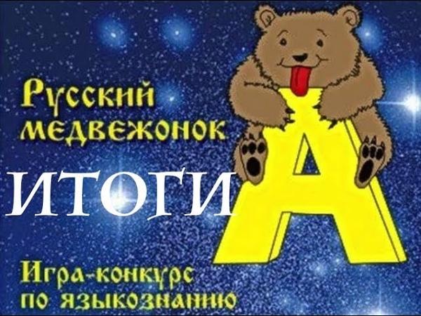 Русский медвежонок 2018 итогипризы за 1 место в школе