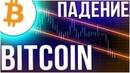 Биткоин продолжит падать. Как предсказать дальнейший рост и падение курса Bitcoin. Биткоин прогноз