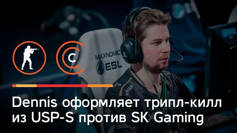Dennis оформляет трипл-килл из USP-S против SK Gaming