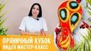 Видео МК Пряничный кубок . Витражный пряник к ЧМ 2018