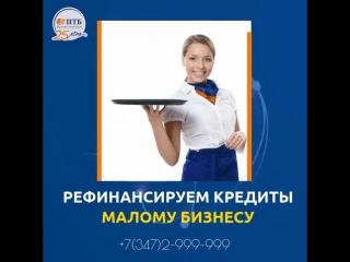 ПТБ рефинансирует кредиты малого бизнеса