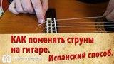 Как поменять струны на гитаре. Испанскии
