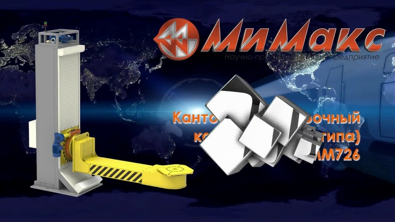 Кантователь сварочный консольный L типа ММ726 НПП МиМакс