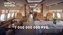Мы в частном самолете за 7 млрд. рублей