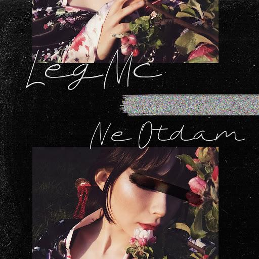 LegMc альбом Не отдам