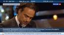 Новости на Россия 24 • Леонардо Ди Каприо и Бри Ларсон получили премии BAFTA