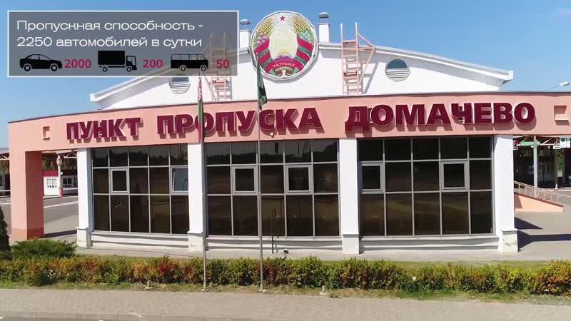 Республика Беларусь Международный автодорожный пункт пропуска Домачево