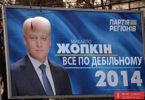 Добкин намекнул, что Ефремов может быть смещен с поста главы ПР - Цензор.НЕТ 6037