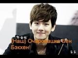 (Наш) Очаровашка Бен Бэкхён! BAEKHYUN EXO K-POP Yoo RAE