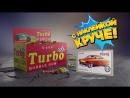 Turbo -жевательная резинка!