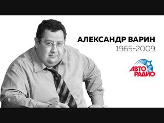 Фильм Памяти Президента Авторадио Александра Варина