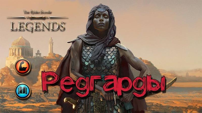 TES: Legends-Редгарды I Гайд.