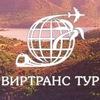 Туры, путевки, отдых от Виртранс Тура! 777-03-83