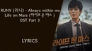 Жизнь на Марсе OST Part 3 RUNY 러니 Always within me