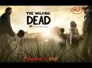 Гамаем с Shel. Прохождение игры The Walking Dead. Часть 2Как-то не так всё пошло с самого начала.