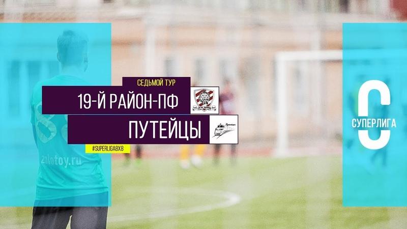Общегородской турнир OLE в формате 8х8. XII сезон. 19-й Район-ПромоФабрика - Путейцы