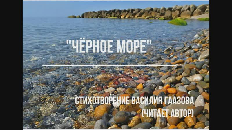 Чёрное море (Морская даль до горизонта...)