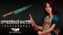 Оружейный мастер Вострый нож из Алиса Безумие возвращается - правильный перевод!