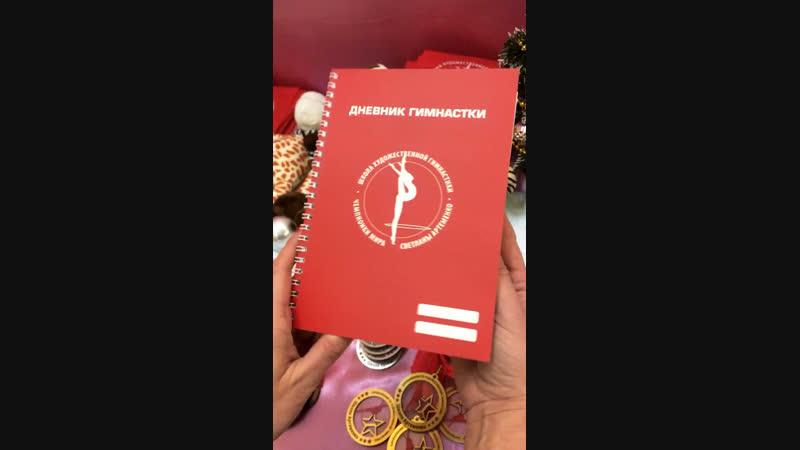 Дневник гимнастки Нашей Школы📕😍👌🏻
