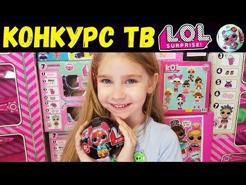 ЧЁРНЫЙ LOL SUPRISE!Такого мы еще видели!Детская кукла внутри ЛОЛ СЮРПРИЗ. Распаковка и конкурс №46