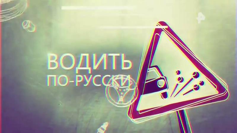 Водить по русски! Выпуск за март Подборка аварий и ДТП 06 03 2018