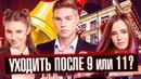 ПОСЛЕ КАКОГО КЛАССА УХОДИТЬ 9 или 11 feat. Жирный Инквизитор Махоун