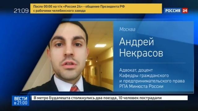 Новости на Россия 24 Почему автобус с детьми шел без сопровождения