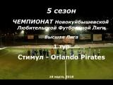 5 сезон Высшая Лига 1 тур Стимул - Orlando Pirates 20.03.2018