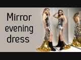 Зеркальное вечернее платье ETEREshop