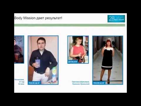 Body Mission слайд презентация