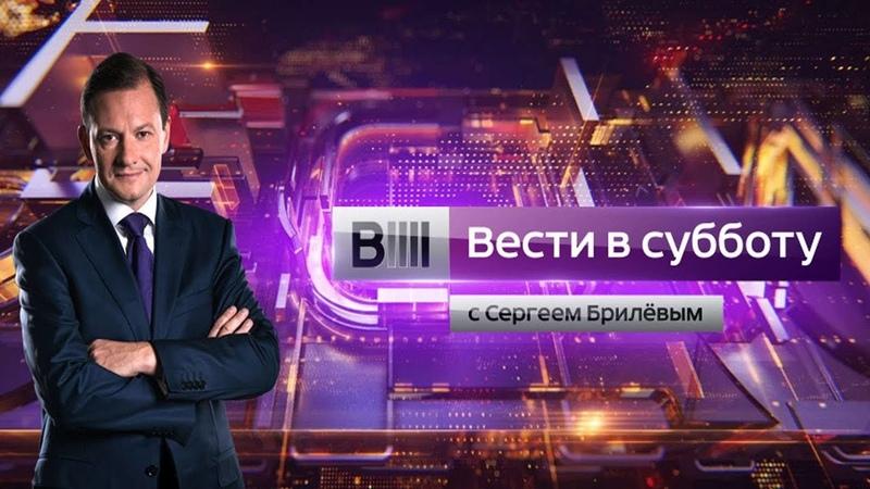 Вести в субботу с Сергеем Брилевым от 01.12.18