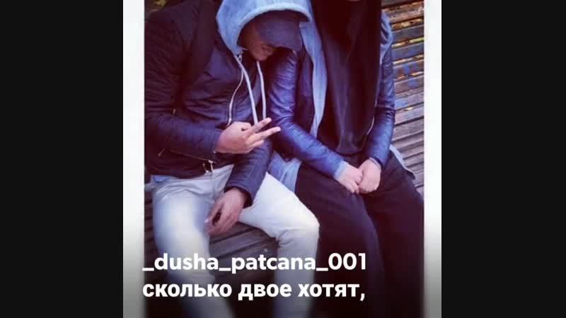 _dusha_patsana_001Bqz9Q3ZFpfs.mp4