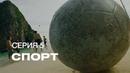 S7 Airlines Инопланетное шоу «Посетите Землю». 5 Серия Спорт