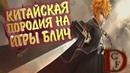 Китайская пародия на игры Блич  靈王之怒-搶先體驗正式版