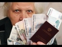 Пенсии в 25 000 рублей Вот кому из пенсионеров КРУПНО повезло TheRelizzz
