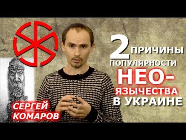 Оккультизм украинской интеллигенции. По душам с Сергеем Комаровым 33