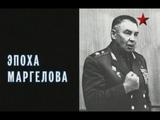 Крылатая пехота России Эпоха Маргелова