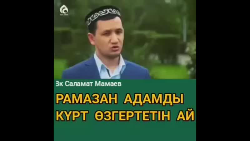 Рамазан_адамды_күрт_өзгертетiн_ай.mp4