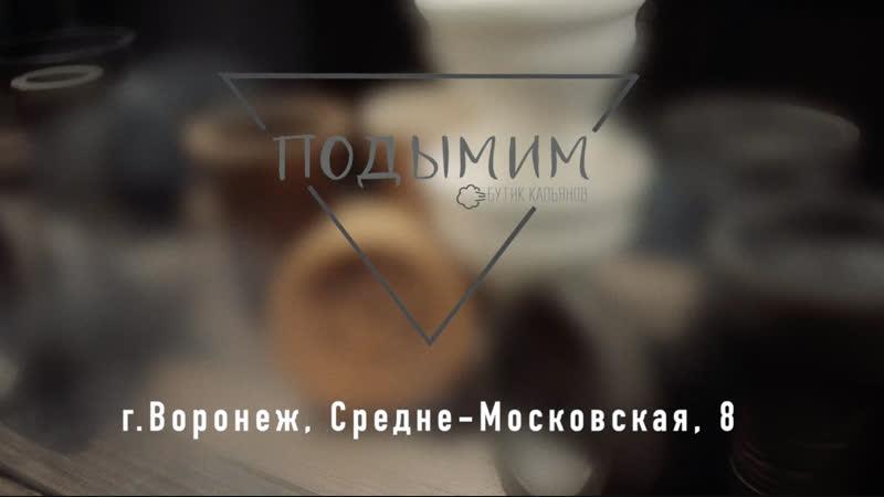 Подымим | Воронеж | Магазин кальянов